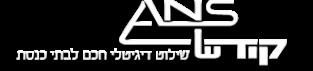Ans-Kodesh